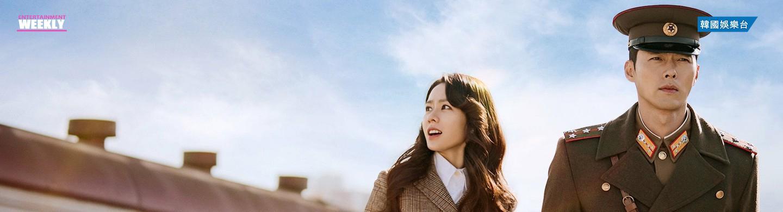 韓國娛樂週刊 339-《愛的迫降》原聲帶串燒