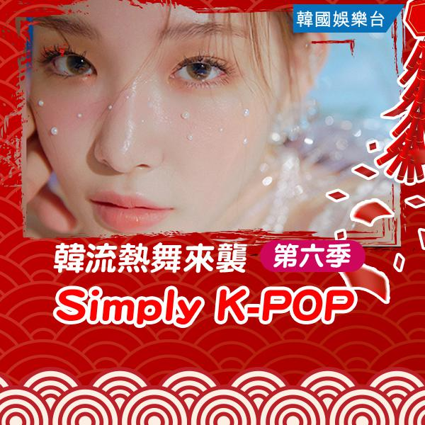 《Simply K-POP 第六季》/ Simply K-POP (Season 6)