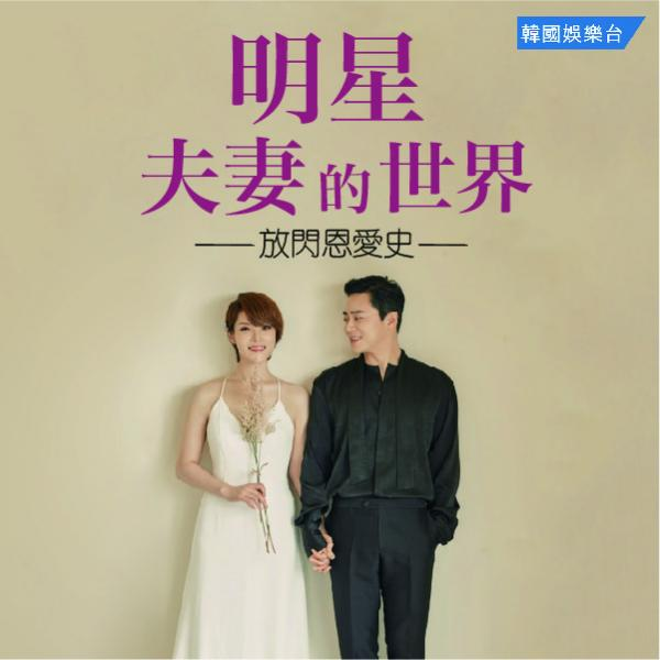 Celebrity Couples Insight/明星夫妻的世界