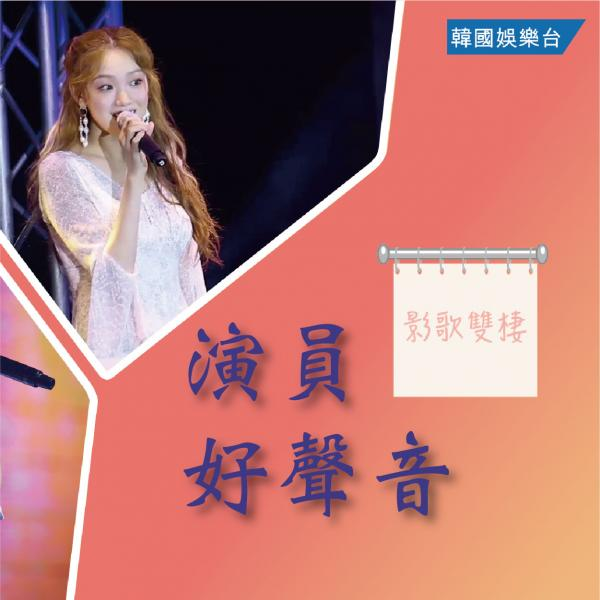 Celebrity Singing Actors Insight/演員好聲音