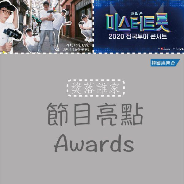 TV Highlight Awards / 最佳節目大賞Awards
