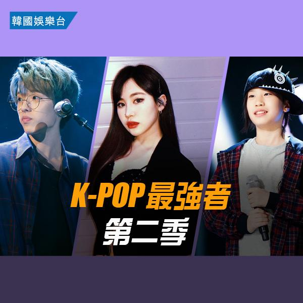 K-POP Survival Season 2/K-POP最強者 第二季